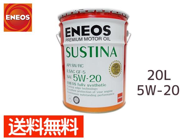エネオス ENEOS プレミアム モーターオイル サスティナ エンジンオイル エンジン オイル 20L 5W-20 5W20 ペール缶 送料無料