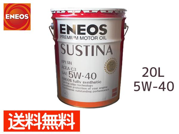 エネオス ENEOS プレミアム モーターオイル サスティナ エンジンオイル エンジン オイル 20L 5W-40 5W40 ペール缶 送料無料