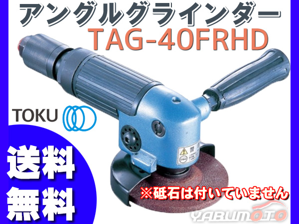 アングルグラインダ TAG-40FRHD エアーグラインダー TOKU 東空販売 送料無料