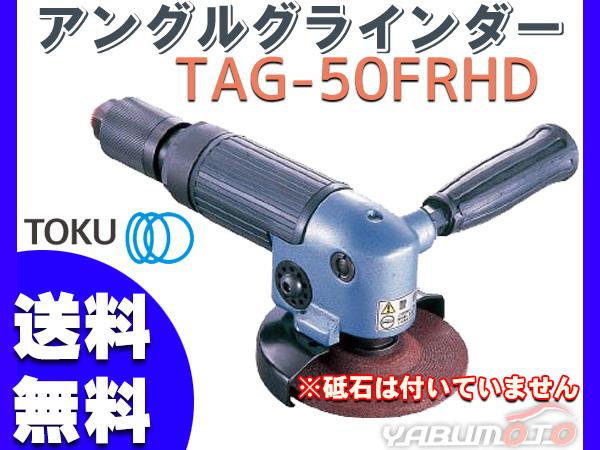 アングルグラインダ TAG-50FRHD エアーグラインダー TOKU 東空販売 送料無料
