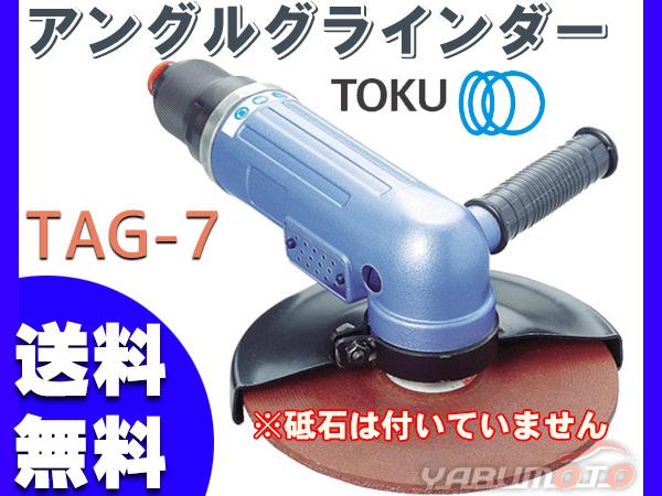 アングルグラインダ TAG-7 エアーグラインダー TOKU 東空販売 送料無料