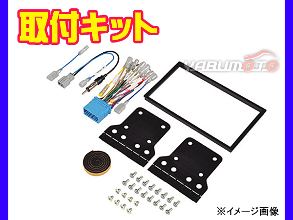 Audio installation kit Honda zest / zest spark