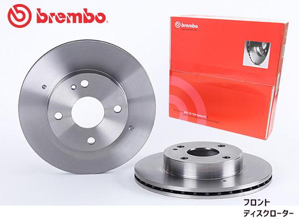 ブレンボ ディスクローター ファミリア BJ5P '98/4~'03/10 ※RS除く/FF Engine [ZL-DE] フロント マツダ brembo 09586914 送料無料