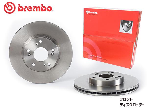 ブレンボ ディスクローター CR-V RD5 ※AT VSA付 '01/10~'06/10 フロント ホンダ brembo 09675220 送料無料