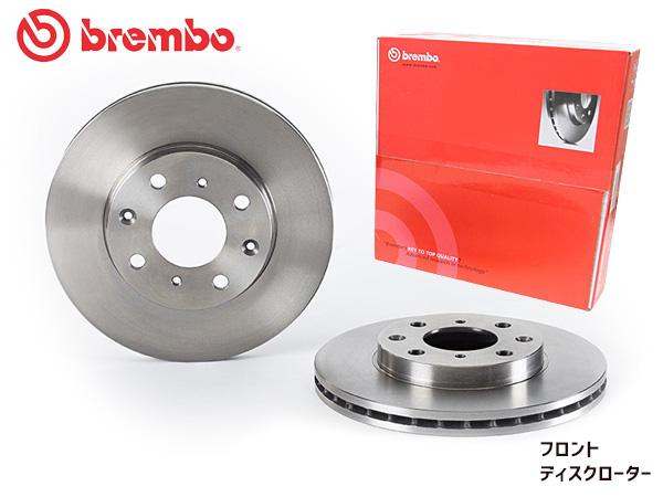 ブレンボ ディスクローター フィット GD3 '04/06~'05/12 ※車台No.~2000000/1.5S Rear DISC DRUM フロント brembo 09955410 2枚 送料無料