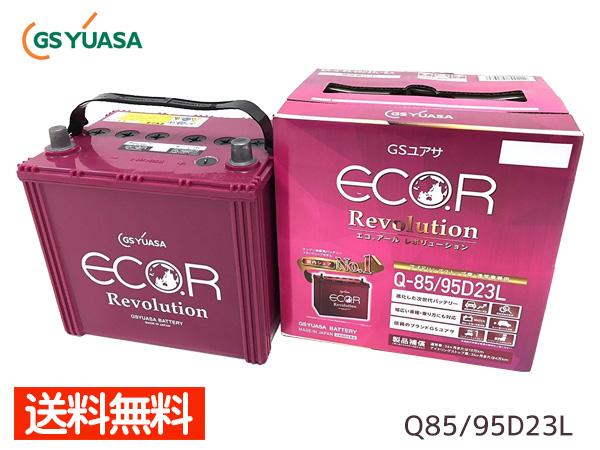 スペイド NCP141 Q-85 GSユアサ バッテリー Q85 95D23L エコアール レボリューション アイドリングストップ 高性能 補償付き ユアサ 送料無料
