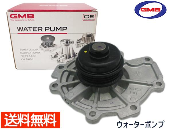 MPV LW5W H11.5~H14.4 ウォーターポンプ GWMZ-54A 車検 交換 GMB 国内メーカー 送料無料