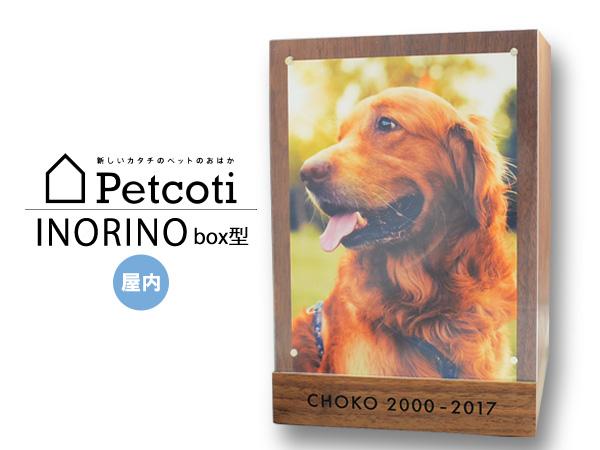 ペットのおはか お墓 INORINO イノリノ ボックス型 屋内 ペットコティ Petcoti 名入れ 刻印 ペット 供養 犬 猫 小動物 送料無料
