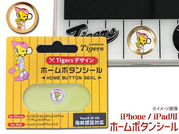 タイガース公認デザイン ホームボタンシール Dタイプ ラッキー iPhone6 6S 6Plus 7 7Plus 8 8Plus iPad 等 指紋認証対応 ネコポス可