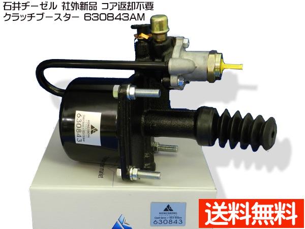 三菱ふそう エアロ MS86J MS86M MS829P クラッチブースター 石井ヂーゼル 630843AM 社外 新品 メーカー直送 代引き不可 送料無料