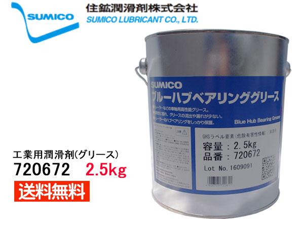 SUMICO ブルーハブベアリンフグリース No3 2.5kg 720672 送料無料