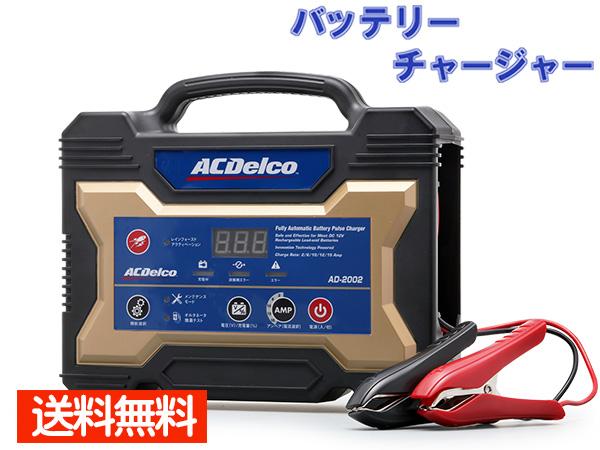 ACデルコ バッテリーチャージャー バッテリー充電器 12V専用 AD-2002 送料無料