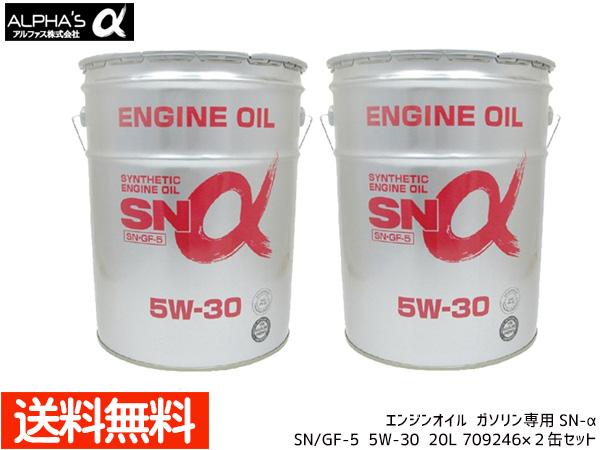 アルファス エンジンオイル ガソリン専用 SN/GF-5 SN GF-5 5W-30 5W30 20L 709246 2缶セット SN-α 日本製 法人のみ配送 送料無料