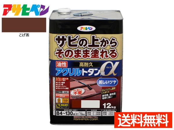 アサヒペン 高耐久 アクリル トタン用α こげ茶 12Kg 塗料 油性 屋根 屋外 サビ止め 送料無料