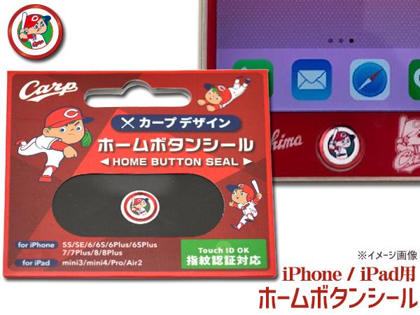 広島東洋カープ 公認グッズ スマホをドレスアップ カープ公認デザイン ホームボタンシール Aタイプ 坊や iPhone6 ブランド買うならブランドオフ 6S 6Plus 7 Pro mini4 指紋認証対応 8Plus ネコポス 8 iPad 4年保証 送料無料 など 7Plus
