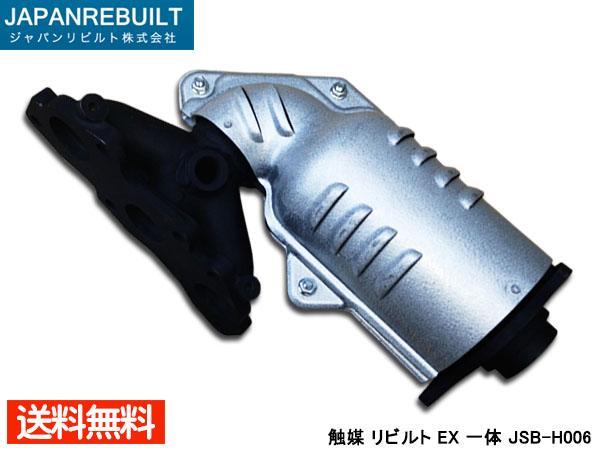 アクティ HH6 HM1 触媒 キャタライザー リビルト EXマニ一体 ジャパンリビルト JSB-H006 メーカー直送 代引き不可 同梱不可 送料無料