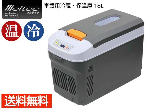 車載 車用 車 冷蔵庫 保温庫 ポータブル 18L DC12/24V対応 クーラーボックス 大自工業 メルテック Meltec LS-01 同梱不可 送料無料