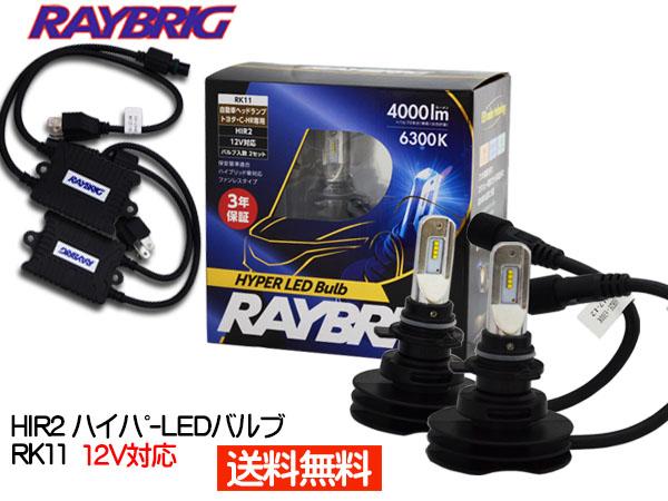 LED バルブ ヘッドライトHIR2 12V 6300K レイブリック スタンレー ハイパーLEDバルブ 2個セット RK11 送料無料