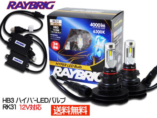 LED バルブ ヘッドライトHB3 12V22W 6300K レイブリック スタンレー ハイパーLEDバルブ 2個セット RK31 送料無料