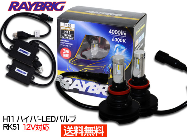 LED バルブ ヘッドライトH11 12V22W 6300K レイブリック スタンレー ハイパーLEDバルブ 2個セット RK51 送料無料