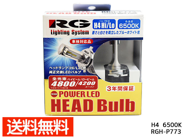 LED ヘッドライト ヘッドバルブ H4 切替 6500K 4800lm/4600lm 12V 24V 車検対応 日本製 RG レーシングギア RGH-P773 :プロツールショップヤブモト