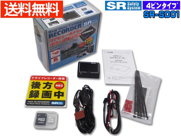 SR リアビューカメラレコーダー トヨタ ディーラーオプション用 4ピンタイプ バックカメラ ドライブレコーダー SR-SD01 送料無料