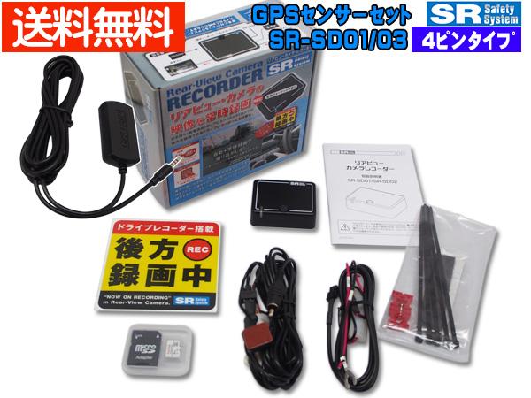 SR リアビューカメラレコーダー GPSセンサーセット トヨタディーラーオプション用 4ピン ドライブレコーダー SR-SD01 SR-SD03 送料無料