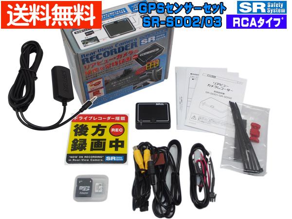 SR リアビューカメラレコーダー GPSセンサーセット RCAタイプ バックカメラ ドライブレコーダー SR-SD02 SR-SD03 送料無料
