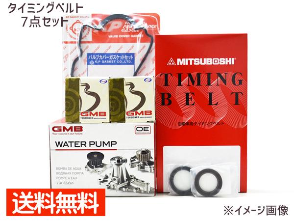バモス ホビオ HM1 HM2 HM3 HM4 タイミングベルト 7点セット テンショナー ウォーターポンプ 国内メーカー製 在庫あり 型式OK
