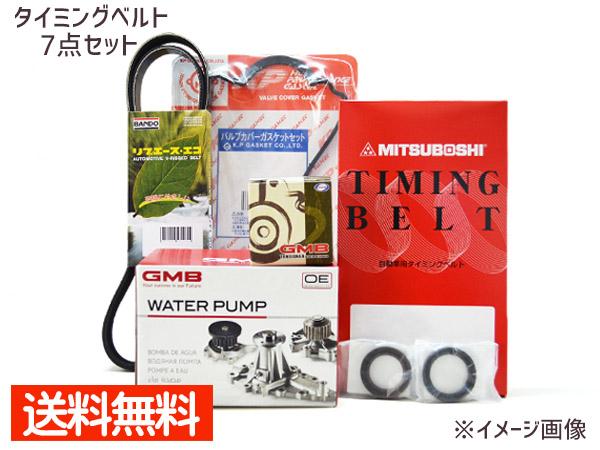 ライフ JB5 JB6 JB7 JB8 H15/09~H20/11 タイミングベルト 外ベルト 7点セット テンショナー ウォーターポンプ 国内メーカー製 在庫あり