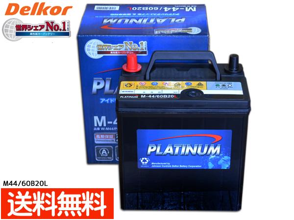 ムーヴ LA100S LA110S LA150S LA160S デルコア アイドリングストップ プラチナ バッテリー ムーブ W-M44PL 60B20L Delkor 法人のみ配送 送料無料