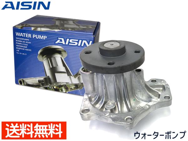 エスティマ ACR50W ACR55W H18.01~ ウォーターポンプ アイシン AISIN WPTS-008 車検 交換 国内メーカー 送料無料