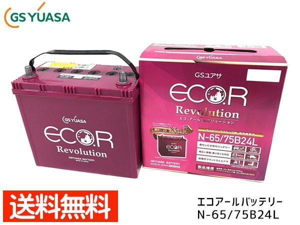 フリード+ GB5 GB6 GSユアサ ER-N-65 バッテリー 75B24L エコアール レボリューション アイドリングストップ 送料無料