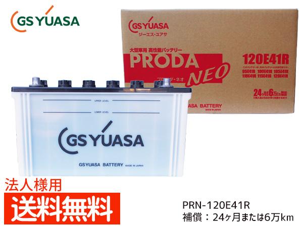 法人様宛て■ GSユアサ PRN-120E41R 大型車用 バッテリー 高性能 カーバッテリー PRODA NEO GS YUASA 代引不可 送料無料