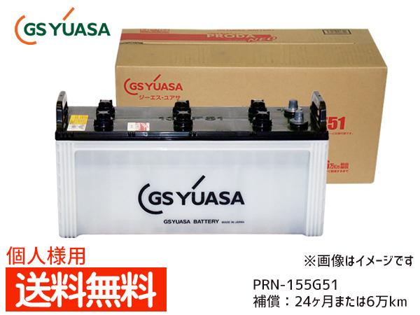 個人様宛て GSユアサ PRN-155G51 大型車用 バッテリー PRN155G51 YUASA プローダネオ 代引不可 送料無料