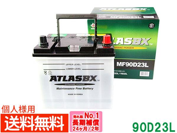 個人様宛て バッテリー 90D23L-A 国産車 アトラス ATLAS パワー2年保障 送料無料