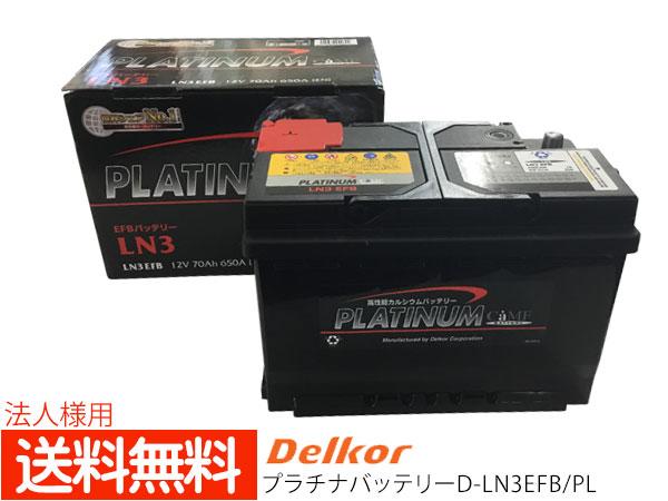 法人様宛て クラウン ARS220 IS車 デルコア delkor 輸入車 国産車 対応 プラチナバッテリー EN LN3 EFB D-LN3EFB/PL 送料無料