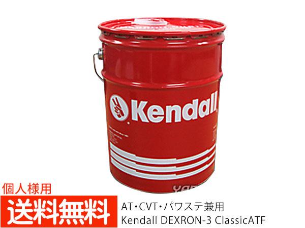 個人様宛て KENDALL ケンドル ATF5 デキシロン 3 クラシック ATフルード 5GAL オートマオイル 18.9L ペール缶 送料無料