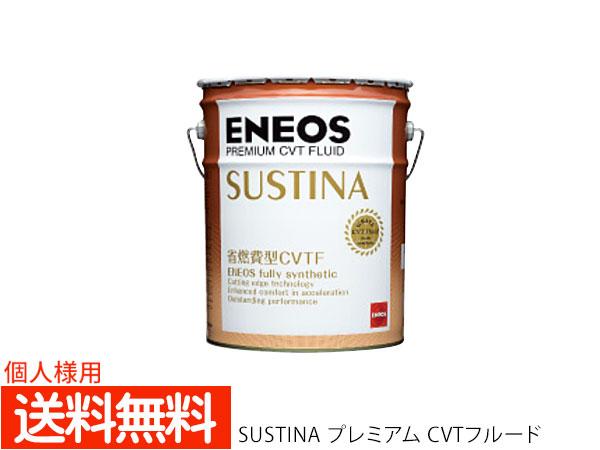 個人様宛て エネオス ENEOS プレミアム CVTフルード SUSTINA サスティナ 20L ペール缶 46484 100%化学合成油 CVTF オイル 省燃費