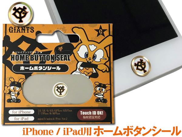 GIANTS アイフォン アイパッド グッズ スマホ ジャイアンツ公認デザイン ホームボタンシール Aタイプ YG ロゴ iPhone6 ストア 8 6Plus 等 6S 7 iPad 送料無料 7Plus 指紋認証対応 8Plus 超定番 ネコポス