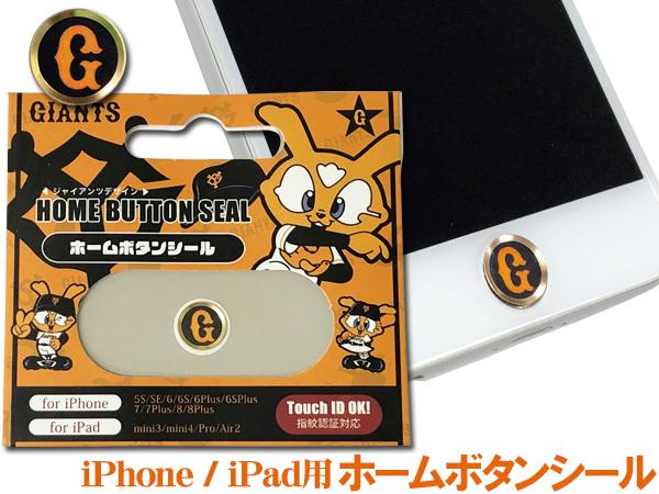 ジャイアンツ公認デザイン ホームボタンシール Cタイプ G ロゴ iPhone6 6S 6Plus 7 7Plus 8 8Plus iPad 等 指紋認証対応 ネコポス可