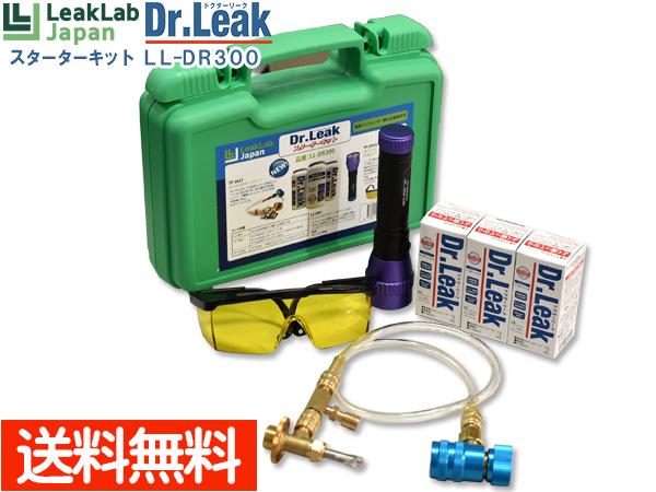 リークラボ ドクターリーク スターターキット 蛍光剤入 漏れ止め剤 ホース 缶切りバルブ LEDライト ゴーグル R134a専用 LL-DR300 送料無料