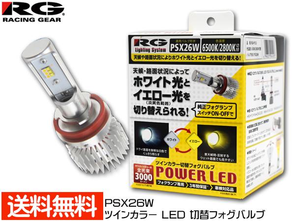 RG ツインカラー 切替 LED フォグバルブ PSX26W 12/24V兼用 RGH-P553 POWER LED FOG Blub 車検対応 3年間保証 送料無料