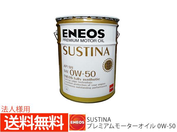 法人様宛て エネオス ENEOS プレミアム モーターオイル サスティナ エンジンオイル エンジン オイル 20L 0W-50 0W50 ペール缶 送料無料