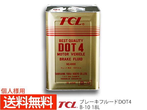 個人様宛て TCL(谷川油化) ブレーキフルード DOT4 18L缶 TCLDOT4 B-10 自動車用非鉱油系ブレーキ液 JIS4種(BF-4)合格品 送料無料