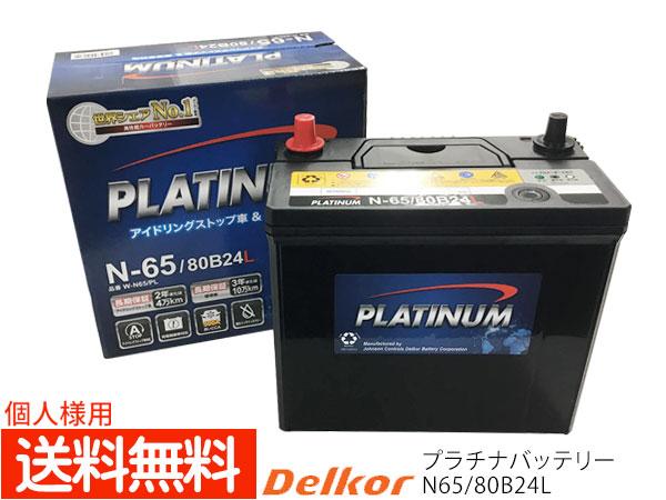 個人様宛て Delkor デルコア アイドリングストップ プラチナ バッテリー W-N65PL 80B24L 送料無料