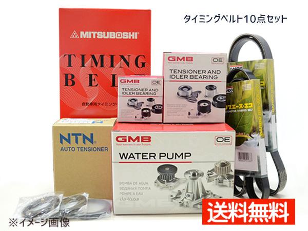 アルファード MNH10W MNH15W H14.5~H20.5 タイミングベルト テンショナー ウォーターポンプ 外ベルト 10点セット 国内メーカー 型式OK