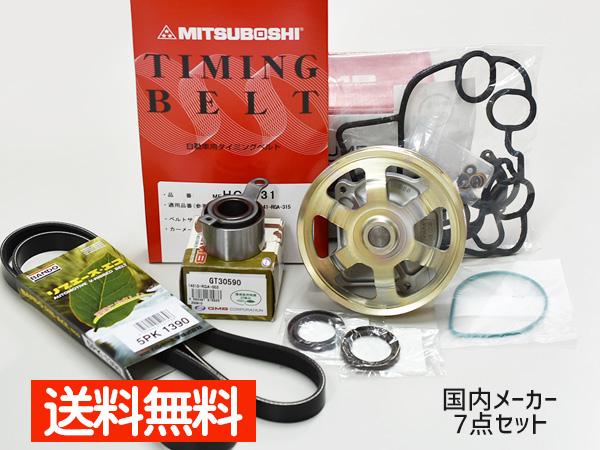 タイベル一式 ファンベルト 社外優良 ライフ JB5 JB6 JB7 JB8 H17/11~H20/11 タイミングベルト 外ベルト 7点セット テンショナー ウォーターポンプ 国内メーカー 在庫あり