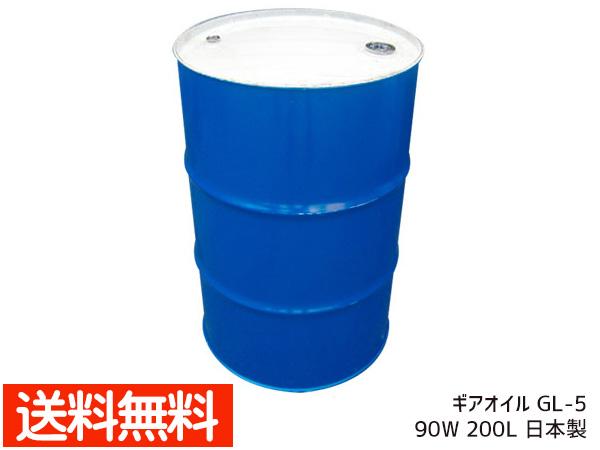 売れ筋ランキング ギアオイル ギヤオイル GL5 GL-5 90W 法人のみ配送 200L ドラム缶 送料無料 アイテム勢ぞろい