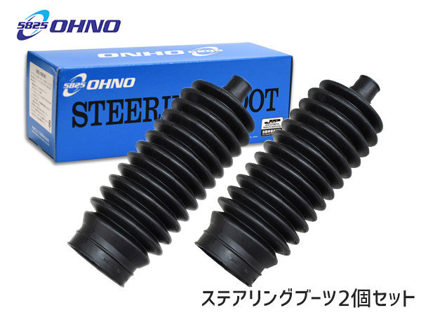 日本製 ダストカバー 右左  MRワゴン MF22S ステアリングラックブーツ 左右セット 左右共通 大野ゴム 国産 RP-2084 確認事項あり ステアリングブーツ ラックブーツ OHNO